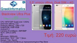 Blackview Ultra Plus