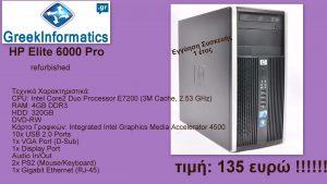 HP Elite 6000