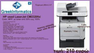 HP CM2330