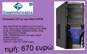 pt-i7-6700